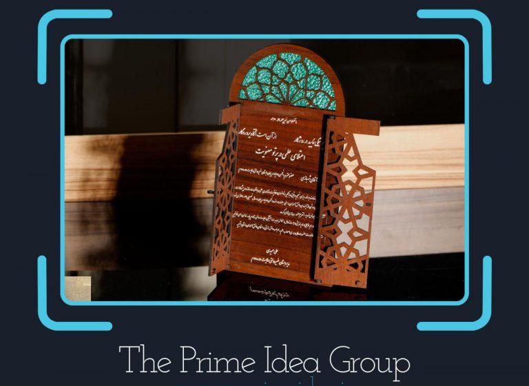 طراحی و تولید لوح تقدیر به صورت حک و طرح تقدیمی