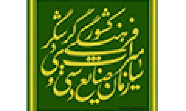 اداره-کل-میراث-فرهنگی-استان-اصفهان
