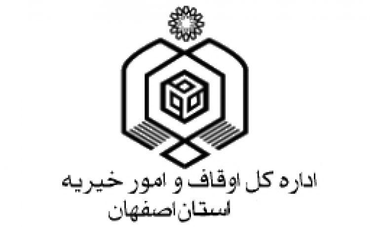 اوقاف-وامورخیریه-اصفهان