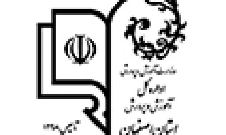 اداره-کل-آموزش-وپرورش-استان-اصفهان