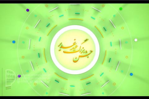 تیزر تلویزیونی مراسم جشن عید غدیر