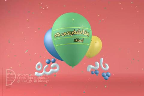 وُله برنامه پایه خنده|شهرداری اصفهان