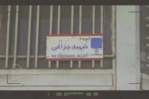 كليپ شهداي منطقه ١٠ شهرداری اصفهان
