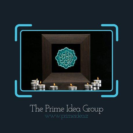 طراحی و تولید قاب های نفیس از اسامی ائمه اطهار(سلام الله)