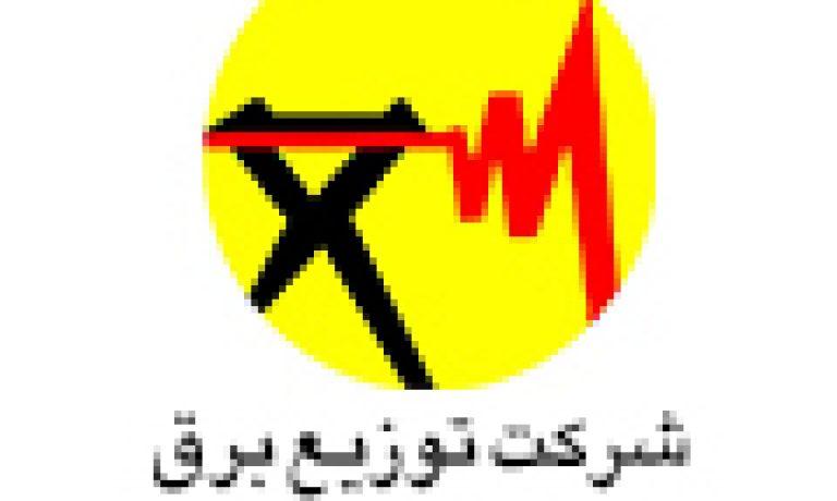 شرکت-توزیع-برق-شهرستان-اصفهان