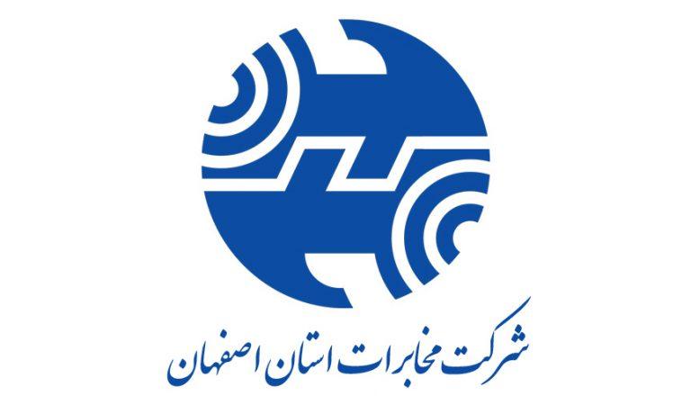 مخابرات-اصفهان