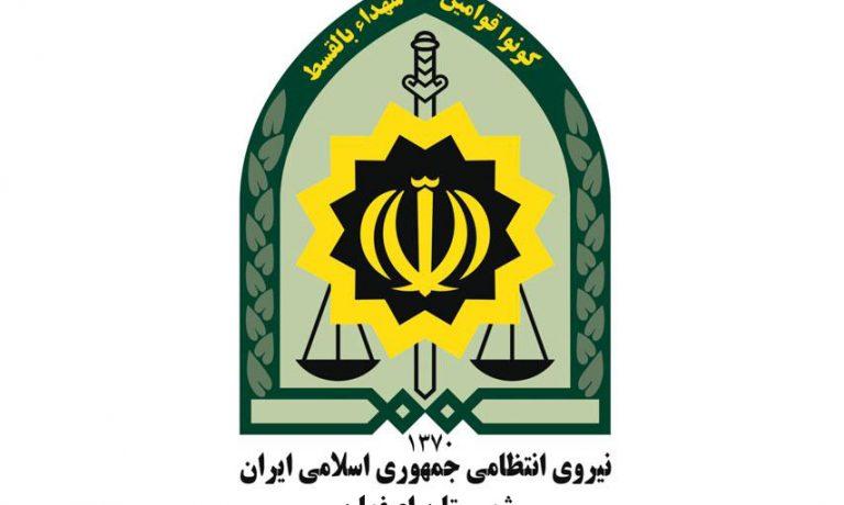 نیروی-انتظامی-شهرستان-اصفهان