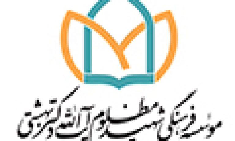 موسسه-فرهنگی-شهید-آیت-الله-دکتر-بهشتی