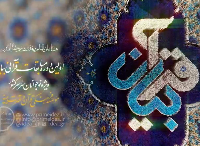 آرم استيشن مسابقات قرآنی بيان